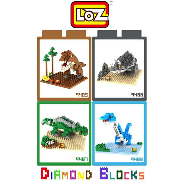 強尼拍賣~LOZ 鑽石積木 9485 ~ 9488 恐龍 系列 暴龍 角龍 劍龍 雷龍 益