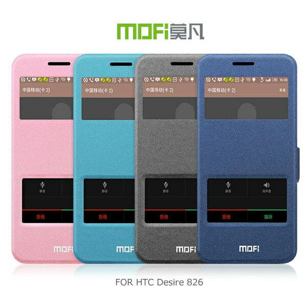 強尼拍賣~ MOFI 莫凡 HTC Desire 826 慧系列側翻皮套 雙開窗側翻皮套