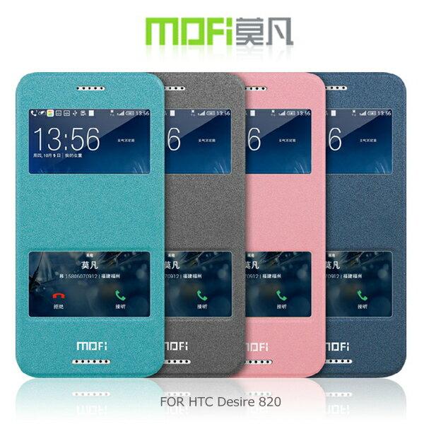 強尼拍賣~ MOFI 莫凡MOFI HTC Desire 820 慧系列側翻皮套 雙孔皮套 保護殼 保護套
