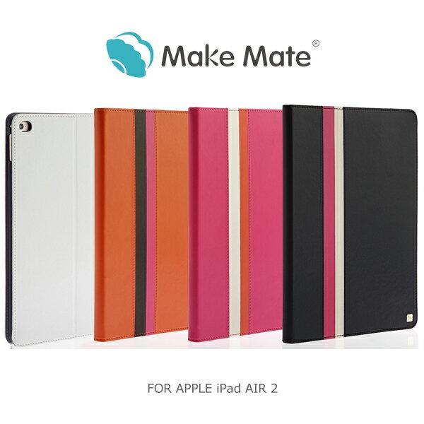 強尼拍賣~ Make Mate 貝殼美 APPLE iPad Air 2 星河皮套 側翻皮套 可站立皮套 休眠喚醒