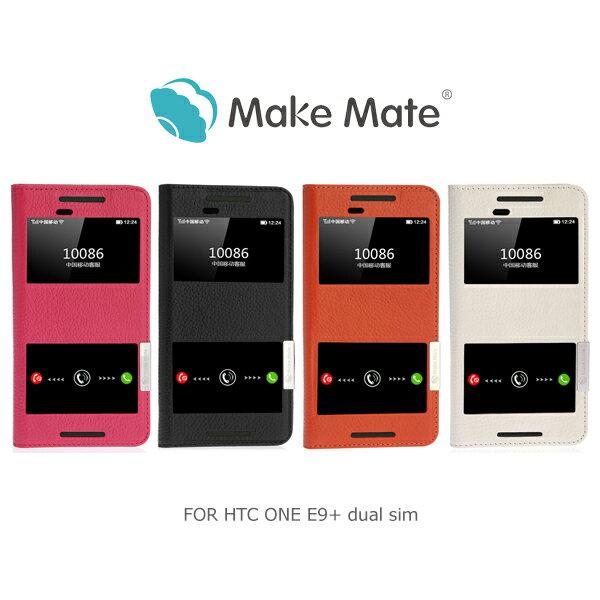 強尼拍賣~ Make Mate 貝殼美 HTC ONE E9+/E9 Plus 星河真皮皮套 開窗皮套 側翻皮套