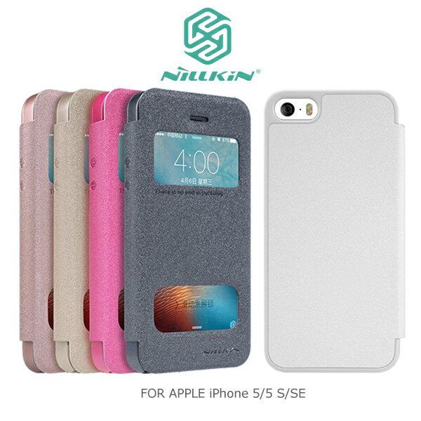 強尼拍賣~ NILLKIN Apple iPhone SE/5/5S 星韵皮套 側翻皮套 雙開窗 保護套 保護殼