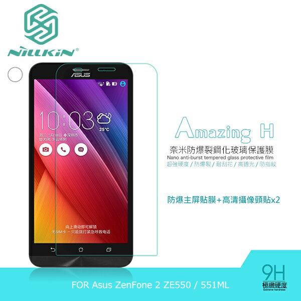 強尼拍賣~ NILLKIN Asus ZenFone 2 ZE550ML 5.5吋 Amazing H 防爆鋼化玻璃貼