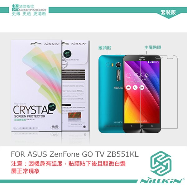 強尼拍賣~ NILLKIN ASUS ZenFone GO TV ZB551KL 超清防指紋保護貼 含鏡頭貼
