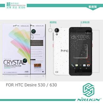 強尼拍賣~ NILLKIN HTC Desire 530/630 超清防指紋保護貼 (附鏡頭貼)