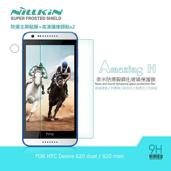 強尼拍賣~ NILLKIN HTC Desire 620 dual/820 mini Amazing H 防爆鋼化玻璃貼