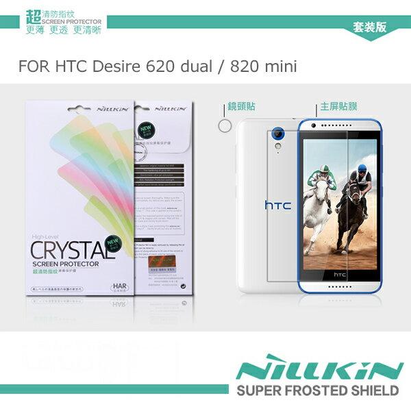 強尼拍賣~ NILLKIN HTC Desire 620 dual/820 mini 超清防指紋抗油汙保護貼