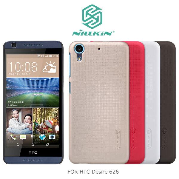 強尼拍賣~ NILLKIN HTC Desire 626 超級護盾硬質保護殼 抗指紋磨砂硬殼 保護殼