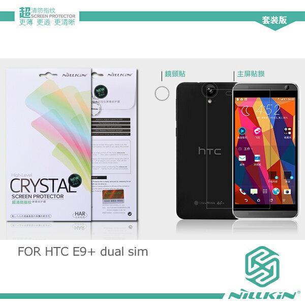 強尼拍賣~ NILLKIN HTC One E9+ dual sim 超清防指紋保護貼-套裝版 附鏡頭貼