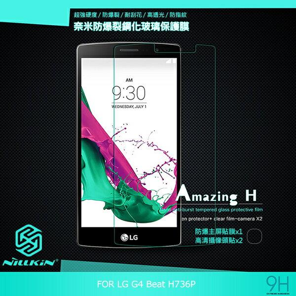 強尼拍賣~ NILLKIN LG G4 Beat H736P Amazing H 防爆鋼化玻璃貼 無導角 9H硬度