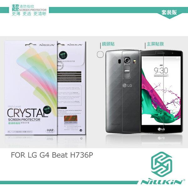 強尼拍賣~ NILLKIN LG G4 Beat H736P 超清防指紋保護貼 附鏡頭貼