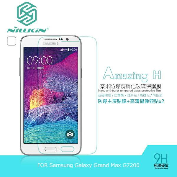 強尼拍賣~NILLKIN Samsung Galaxy Grand Max G7200 Amazing H防爆鋼化玻璃貼