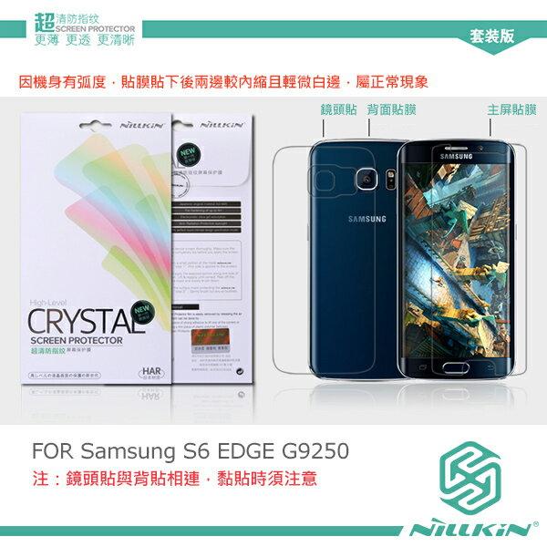 強尼拍賣~ NILLKIN Samsung S6 EDGE G9250 超清防指紋抗油汙保護貼 含鏡頭貼套裝版