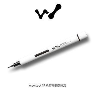 強尼拍賣~ wowstick 1P 精密電動螺絲刀 螺絲起子 居家 修理
