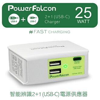 強尼拍賣~ PowerFalcon 2+1(USB-C) USB 電源供應器 四國插頭 3個USB輸出端口 安規認證