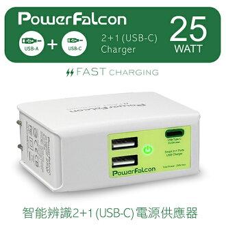 強尼拍賣~ PowerFalcon 2+1(USB-C) USB 電源供應器 3個USB輸出端口 安規認證