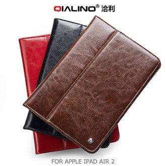 強尼拍賣~ QIALINO 洽利APPLE iPad Air 2 經典系列超薄可立皮套 手持綁帶設計 保護套