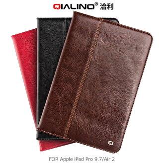強尼拍賣~ QIALINO 洽利 Apple iPad Pro 9.7/Air 2 薄型可立皮套 (兼容版) 保護套