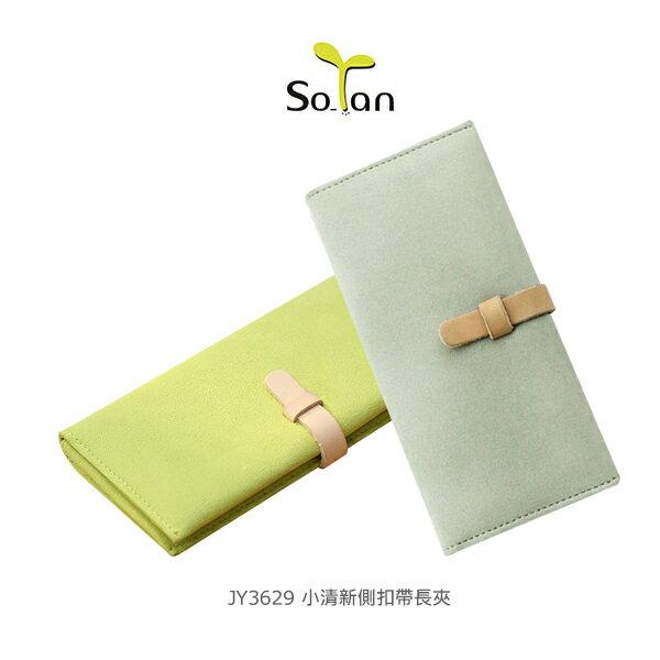 強尼拍賣~SoTan素然主張JY3629小清新側扣帶長夾環保材質皮夾手拿包