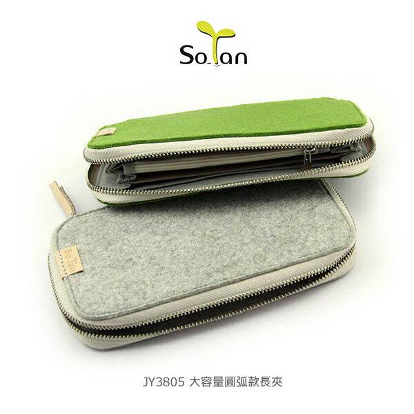 強尼拍賣~ SoTan 素然主張 JY3805 大容量圓弧款長夾 環保材質 皮夾 手拿包