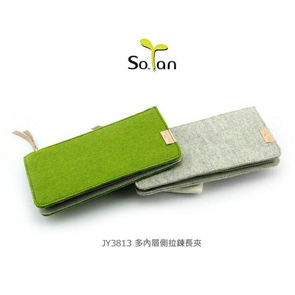 強尼拍賣~ SoTan 素然主張 JY3813 多內層側拉鍊長夾 環保材質 皮夾 手拿包