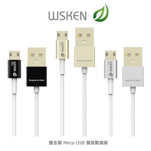 強尼拍賣~現貨出清 WSKEN 雙金屬 Mirco USB 雙面數據線 充電線 1M