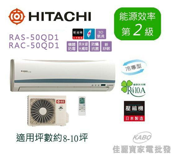 【佳麗寶】-(含標準安裝)日立8-10坪日立DC直流變頻冷氣機旗艦RAS-50QD1/RAC-50QD1『RAS-50QK/RAC-50QK』