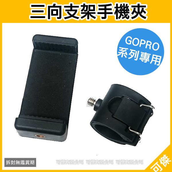可傑 Gopro 專用配件 副廠 三向自拍桿手機夾(大鎖扣) 3way 三折支架夾 手機架 安裝牢固 可伸縮 Hero4/3
