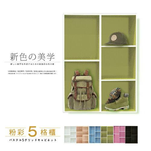 《Hopma》粉彩五格櫃(亮綠色) G-S590GR