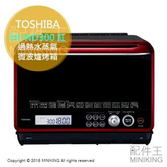 【配件王】代購 TOSHIBA 東芝 ER-ND300 紅 石窯 過熱水蒸氣微波爐烤箱 低溫烹調 30L 另 ND500