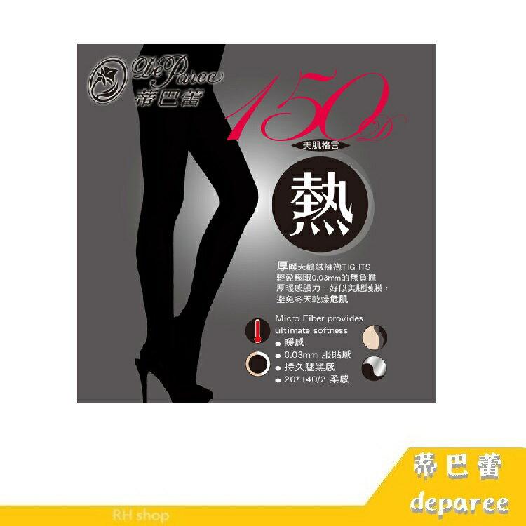 【RH shop】蒂巴蕾 熱150D天鵝絨褲襪Tights MP8315