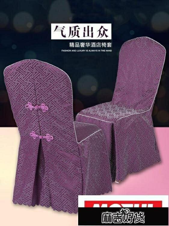 定做2粒扣酒店椅套餐廳宴會椅子套飯店餐椅套凳子套罩座椅套【快速出貨】