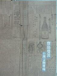 【書寶二手書T9/收藏_WGM】沐春堂_寶島曼波-台灣文物專場_2013/12/21-22