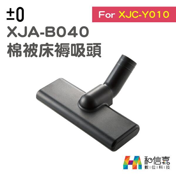 ±0原廠配件【和信嘉】正負零XJA-B040棉被床褥吸頭XJC-Y010吸塵器專用公司貨