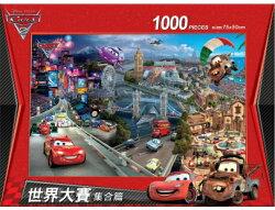 迪士尼 汽車總動員拼圖 1000片拼圖 QFT28A 75cm x 50cm MIT製/一盒入{促580} 世界大賽集合篇 Disney Cars 2 皮克斯 Pixar 正版授權拼圖