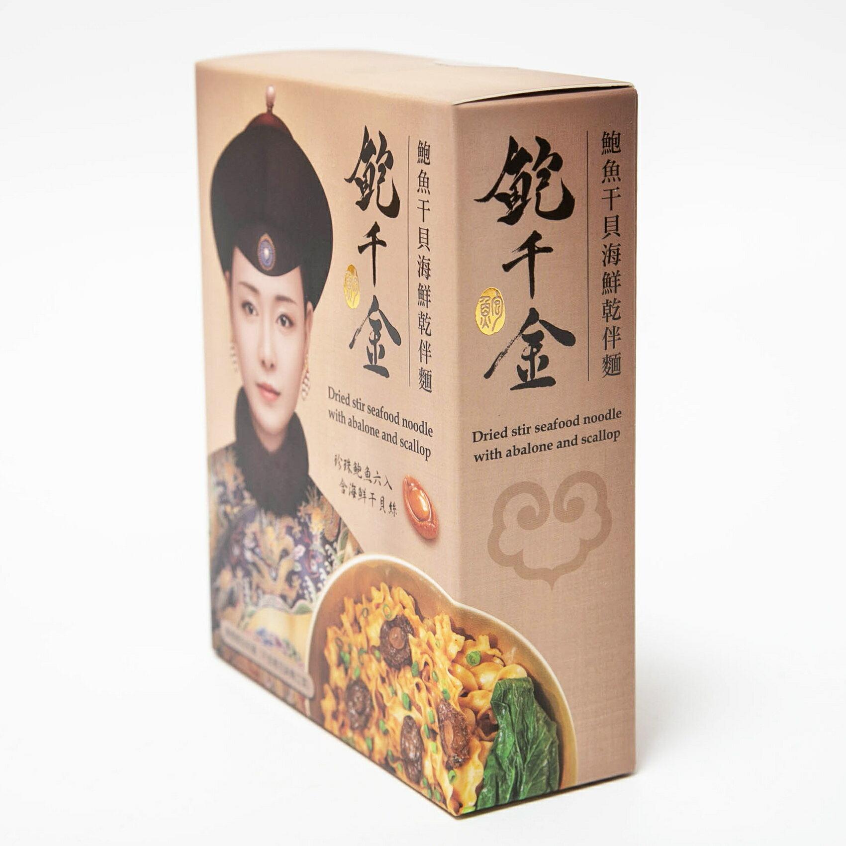 【APP滿666折50】鮑千金 鮑魚干貝海鮮乾拌麵(香辣)一箱12盒入 1