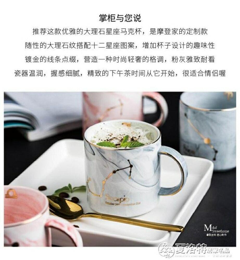 摩登主婦 大理石紋陶瓷馬克杯男女情侶星座杯子辦公室咖啡杯水杯  夏洛特 夏洛特居家名品