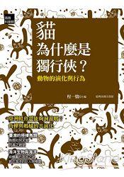 貓為什麼是獨行俠? 動物的演化與行為