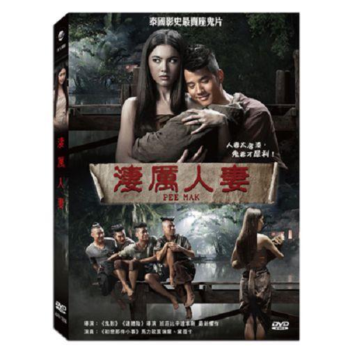 淒厲人妻DVD泰國影史最賣座鬼片