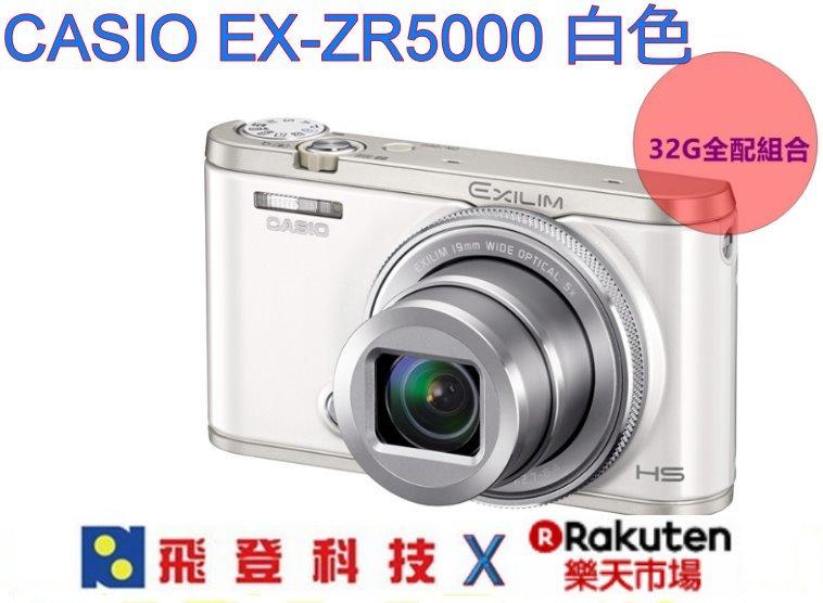 【新一代自拍神器-白色】群光公司貨  CASIO EX-ZR5000 19mm超廣角 五軸防手震 內建WIFI