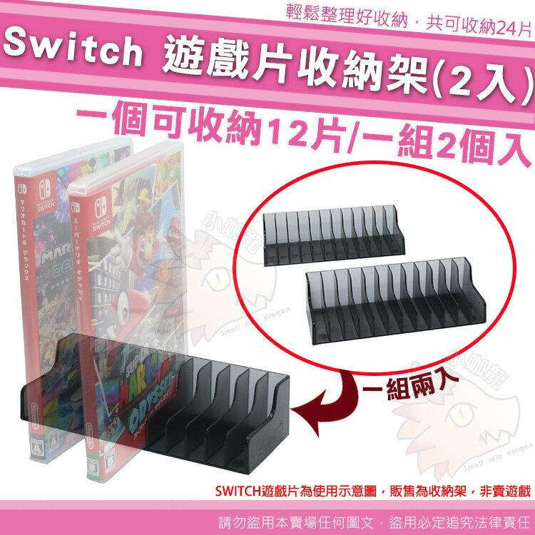 【小咖龍賣場】 任天堂 SWITCH 遊戲收納碟架 遊戲卡槽碟架 收納架 卡槽架 12片 2個入 遊戲收納 遊戲片收納架