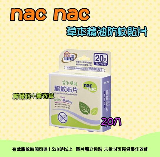 nac 草本驅蚊貼片 防蚊貼片 檸檬桉油+薰衣草精油(20片)