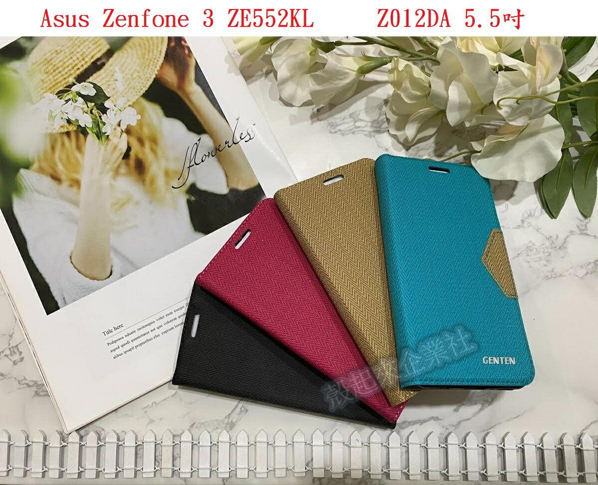 【日系無印風】Asus Zenfone 3 ZE552KL 5.5吋 Z012DA 隱形磁扣皮套 可立式