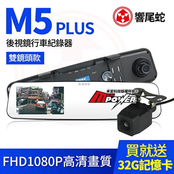 【送32G】響尾蛇M5PLUS雙鏡頭款4.5吋大螢幕後視鏡行車紀錄器【禾笙科技】