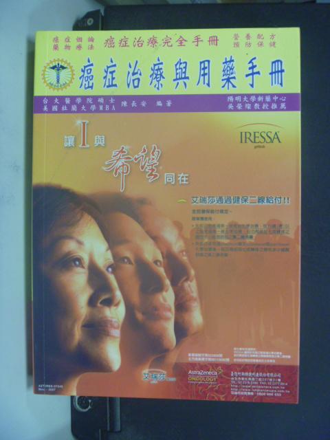 【書寶二手書T9/醫療_GCX】癌症治療與用藥手冊_陳長安