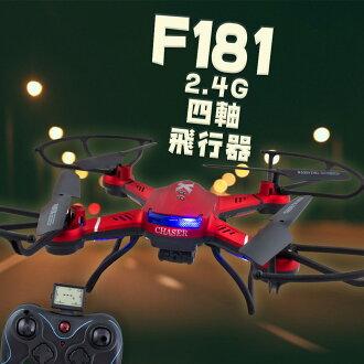 【瑪琍歐玩具】2.4G四軸飛行器 F181