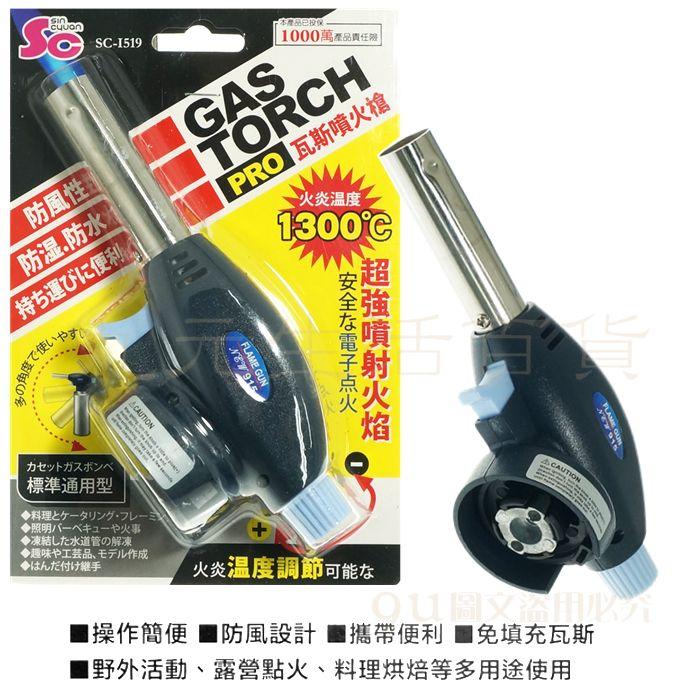 【九元 】I519 瓦斯噴火槍 電子點火槍頭 卡式瓦斯罐噴火槍 防風噴槍 1300℃