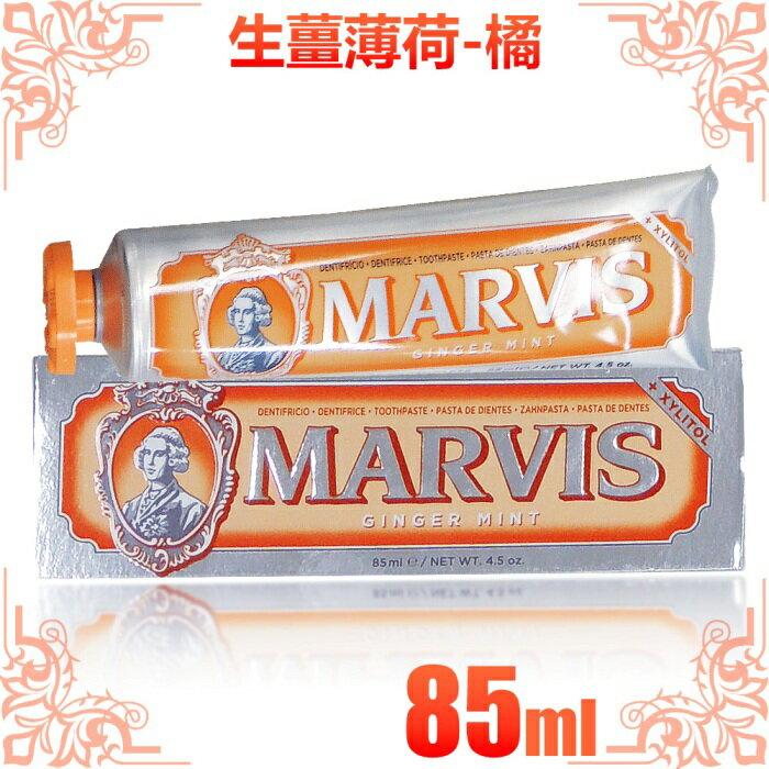 ★牙膏界的愛瑪仕【MARVIS】原裝進口 生薑薄荷牙膏 85ml