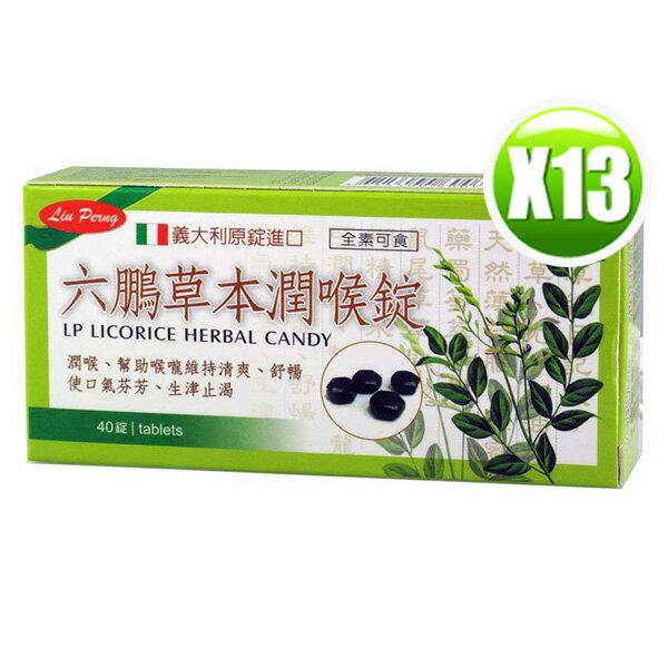 六鵬 草本潤喉錠(40顆/盒)x13
