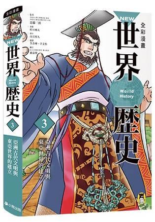 NEW全彩漫畫世界歷史.第3卷:亞洲古代文明與東亞世界的建立